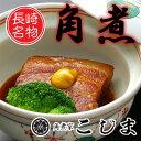 良質な豚の「皮付き三枚肉」箸で簡単にちぎれるほど柔らかくトロトロ長崎卓袱から受け継がれた...