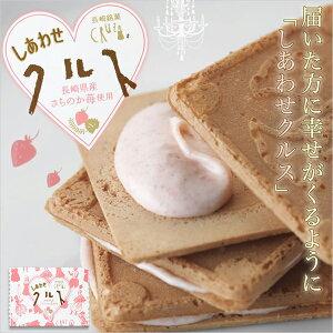 届いた方に幸せがくるように「しあわせクルス」小浜食糧 長崎銘菓しあわせクルス(30枚入)イ...