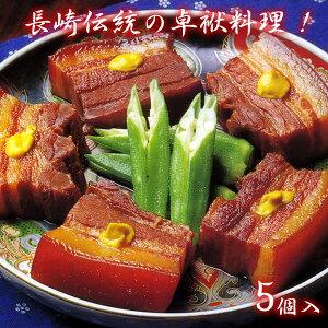 とろとろ ほろり長崎 料亭旅館 坂本屋東坡煮(豚角煮)(5個入)(T-5)【長崎名物】