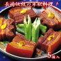 長崎料亭旅館坂本屋東坡煮(豚角煮)(5個入)(T-5)【長崎名物】