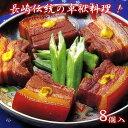 坂本屋 東坡煮(豚角煮)(8個入)(T-8) 長崎名物 長崎土産 贈り...