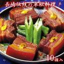 坂本屋 東坡煮(豚角煮)(10個入)(T-10) 長崎名物 ...