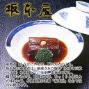 長崎料亭旅館 坂本屋東坡煮・しぐれ詰合せ(東坡煮5・しぐれ2) ST-...