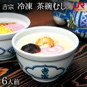 吉宗 (よっそう) 冷凍 茶碗むし(6人前) C-22 長崎 お土産 ...