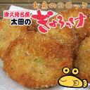 大分県のメジャー家庭料理毎日8000個作ってます大分津久見名物 太田商店のぎょろっけ(12個入...