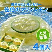 モンドセレクション金賞受賞由布院花麹菊家 大分県産 佐伯のマリンレモン