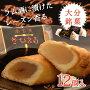 【ざびえる本舗】ざびえる(12個入)【大分代表銘菓】I63Z01