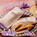 【ざびえる本舗】瑠異沙[るいさ](18個入)【大分銘菓】【大分土産】I63Z07