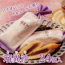 【ざびえる本舗】瑠異沙[るいさ](24個入)【大分銘菓】【大分土産】 I63Z08
