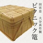 大分真竹製 ピクニック篭