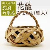 大分真竹製 花篭 ひまわり(雅人)