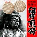 岸朝子さん推薦の生姜せんべい 後藤製菓 臼杵せんべい