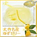 さわやかデザート!ビタミンCとコラーゲン大分つえエーピー 大分名産柚子の ゆずゼリー(15個...