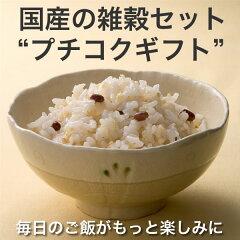 その日の気分でセレクトできる!炊き分けられる雑穀米!国内産100%にこだわりました日本初の穀...