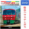 783系特急 ハウステンボス HD版【DVD】【DW-4717】D01Z29