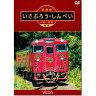 肥薩線いさぶろう・しんぺい【DVD】D01Z32