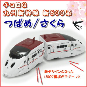 九州新幹線全線開業に合わせロゴマークが新デザインとなったU007編成がモチーフ!【記念グッズ...