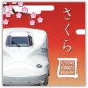 さくら〜九州新幹線全線開業記念BGM[CD]