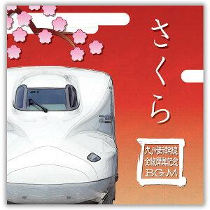 さくら~九州新幹線全線開通記念BGM