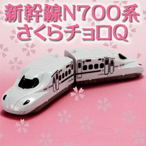 全線開業に先駆け新幹線N700系R編成がモチーフ☆【記念グッズ】チョロQ 新幹線N700系さくら