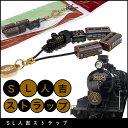 SL人吉ストラップ炭水車まで細かく再現!SL人吉4連ストラップ【RCP】