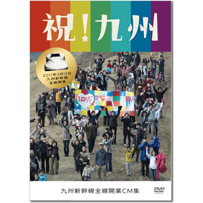 九州新幹線開業記念CM「祝!九州」全てのCMを収録。さらに特典映像付き!予約受付5月25日~6月2...