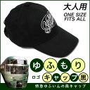 ゆふいんの森キャップ(黒)(ゆふもりキャップ黒)ゆふ森CAP 帽子