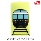 あそぼーい! マスクケース 鉄道グッズ 豊肥本線 全線開通 記念 九州 熊本 阿蘇 大分 常温