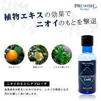 【送料無料】デリケートゾーンソープForメンズプレミッシュデリケートゾーンソーンのにおいむれかゆみ消臭