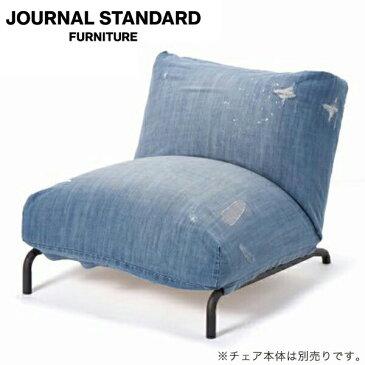 journal standard Furniture ジャーナルスタンダードファニチャー RODEZ CHAIR COVER DAMAGE DENIM ロデ チェア カバー ダメージデニム 1人掛け 家具 【送料無料】【ポイント10倍】