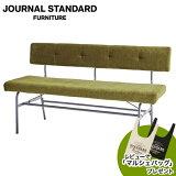journal standard Furniture ジャーナルスタンダードファニチャー PAXTON LD BENCH umber パクストン LDベンチ アンバー 家具 チェア ベンチ 【送料無料】