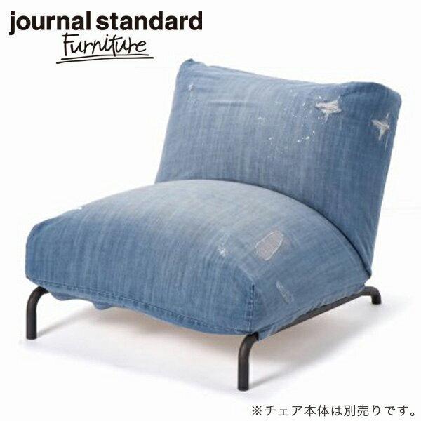 journal standard Furniture ジャーナルスタンダードファニチャー RODEZ CHAIR COVER DAMAGE DENIM ロデ チェア カバー ダメージデニム 1人掛け【送料無料】【ポイント10倍】