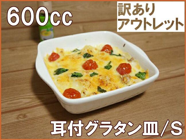 【訳ありアウトレット】グラタン皿 耐熱 耳付 S 600cc【HLS_DU】