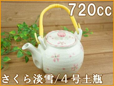 土瓶 4号 720cc さくら淡雪 桜 桜柄 急須 茶こし付 業務用 陶器 食器 法事 あす楽可 ラッピング不可【HLS_DU】