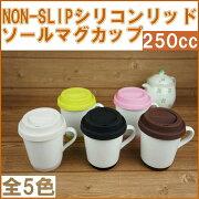 マグカップ シリコン ホワイト ブラック ブラウン ライトグリーン