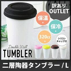 【訳ありアウトレット】タンブラー二層陶器白白磁ホワイトL(320cc)5色から選べるシリコン蓋付【HLS_DU】