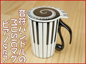 マグカップ フタ付 音符ハンドル/ピアノver.【訳ありアウトレット】【HLS_DU】