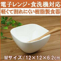 子供食器小鉢角型ボウルM/ホワイト【白/軽量/軽い/日本製/PET樹脂/樹脂製/離乳食食器】【HLS_DU】