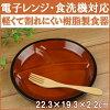 ランチプレート楕円/ブラウン仕切り子供食器【茶/軽量/軽い/日本製/PET樹脂/樹脂製/離乳食食器】