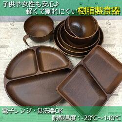 PET樹脂24.1cmランチプレート長角木目調ブラウン茶/軽量/軽い/日本製/樹脂製/食器/子供/食器/仕切り【HLS_DU】