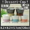 【選べる5柄】デザートカップ小120cc【小鉢/美濃焼/和食器/洋食器/食器/日本製/陶器/ラッピング不可】