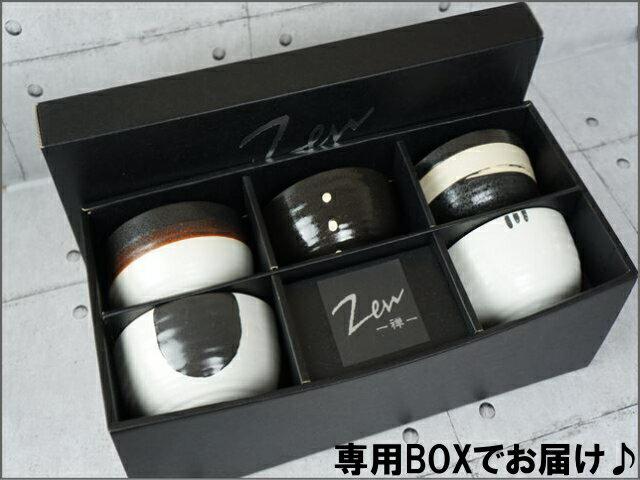 【ZEN-禅-】5柄セット MONOコントラストボール 茶碗 ご飯茶碗 飯碗 ミニ丼 どんぶり 美濃焼 和食器 陶器 食器 器 ギフト SET 専用BOX入 あす楽対応可 ラッピング対応可 のし不可