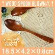 木 スプーン カレースプーン 18cm ブラウン 木製 spoon 【メール便対応可】【HLS_DU】