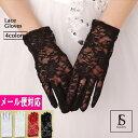 【3,000円以上でプレゼント】手袋 レースグローブ【メール...