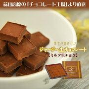 ジャージー チョコレート バレンタイン ランキング