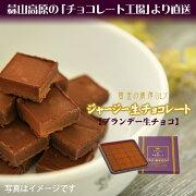 ジャージー チョコレート ブランデー バレンタイン