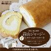 蒜山ジャージー生クリームロールケーキ