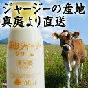 蒜山ジャージー生クリーム乳脂肪45% 希少 数量限定 同梱おすすめ 純生クリーム