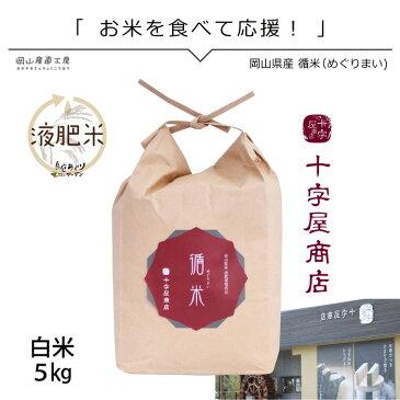 30年産 新米 循米めぐり米 きぬむすめ岡山県真庭産お米5kg送料無料 美味しいお米