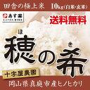 産地直送!あまくてふっくら田舎の極上米【あす楽】24年度岡山県真庭産「穂の希」(ヒノヒカリ)10kg(5kg×2袋)【常温】送料無料^西日本/美味しいお米/ひのひかり